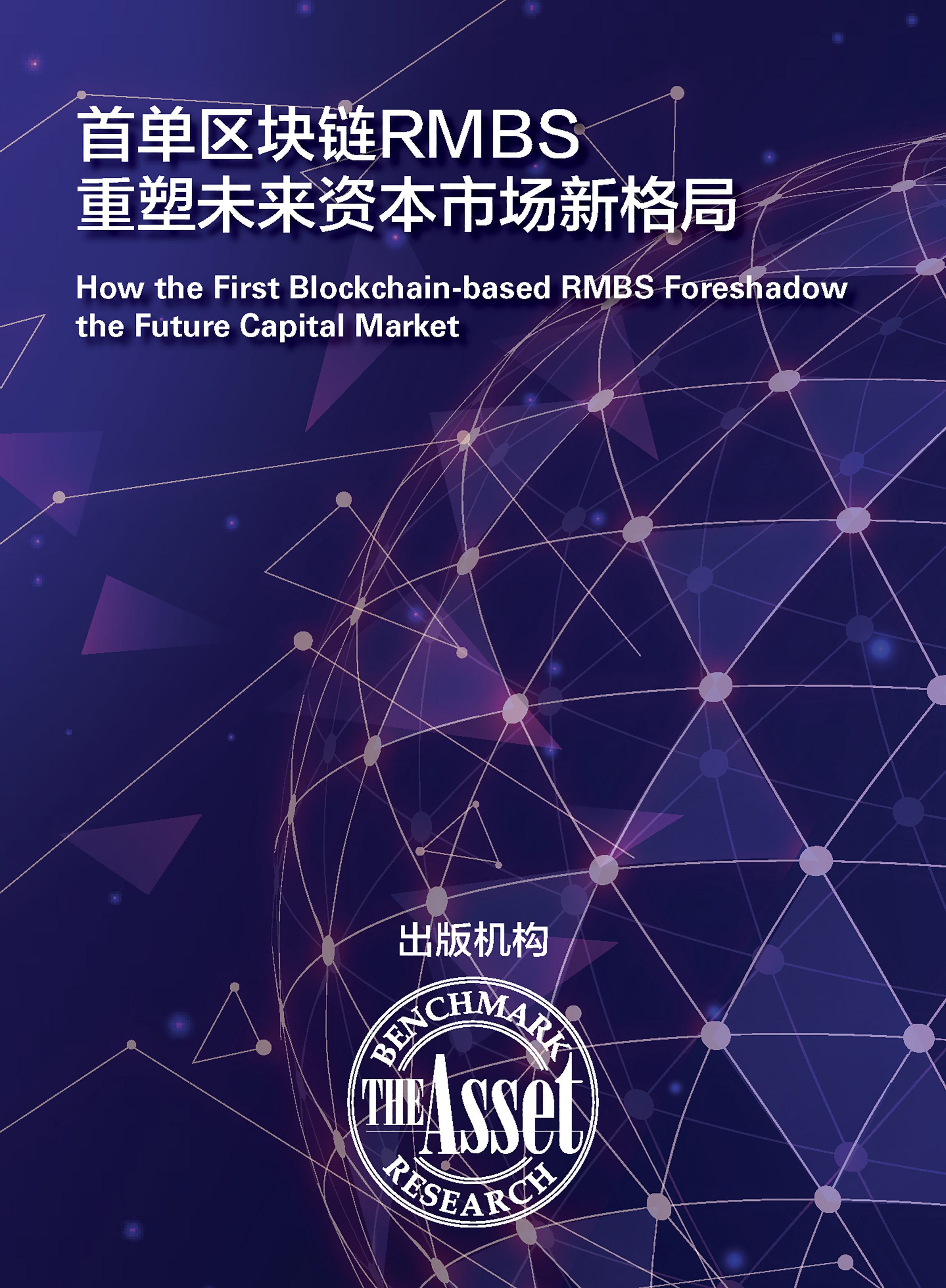 How the First Blockchain-based RMBS Foreshadow the Future Capital Market